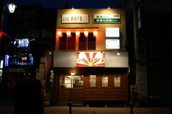 駄菓子屋の雰囲気な飲食店