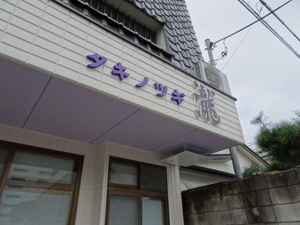 前橋市千代田町~タキノツギ様もうすぐ完成です!